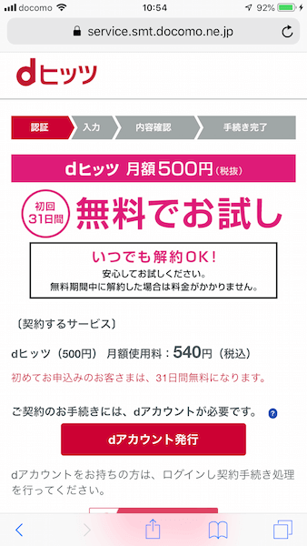 dアカウント発行