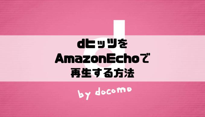 dヒッツをAmazonEcho(Alexa)で再生する方法と使い方