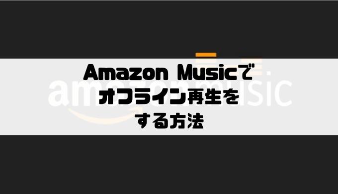 Amazon Musicでオフライン再生する方法