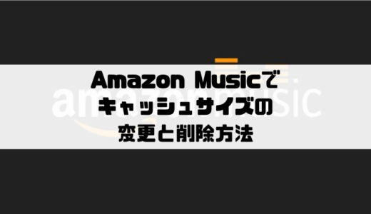 Amazon Musicでキャッシュサイズの変更と削除方法