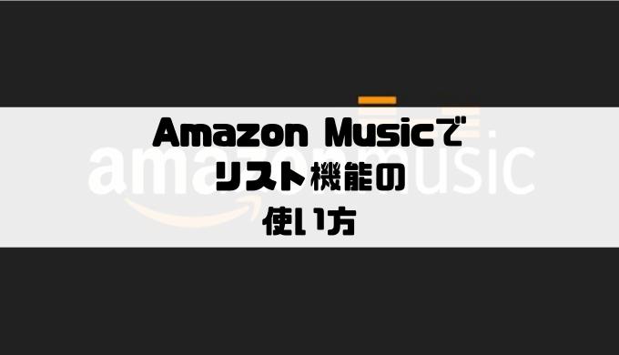 Amazon Musicでリスト機能の使い方