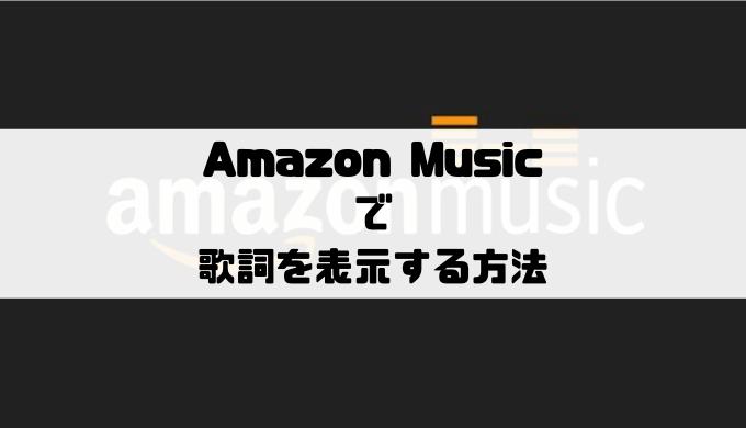 Amazon Musicで歌詞を表示する方法