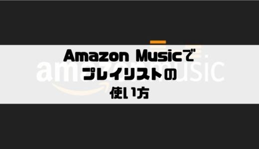 Amazon Musicでプレイリストの追加・作成・削除をする方法