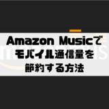 Amazon Musicアプリでモバイル通信量を節約する設定方法