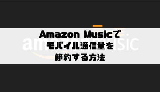 Amazon Musicでモバイル通信量を節約する設定方法