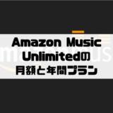 Amazon Music Unlimitedの料金|月額と年間プランについて