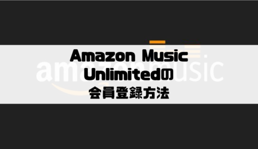 Amazon Music Unlimitedの登録方法|無料で30日試せる!