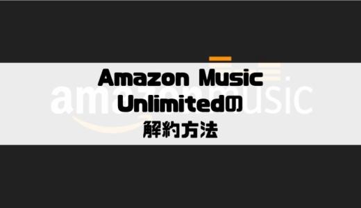 わずか4ステップ!Amazon Music Unlimitedの解約方法