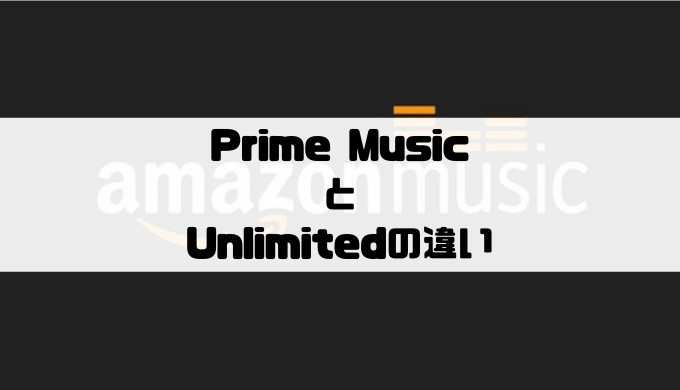 Amazon Prime MusicとUnlimitedの違い