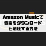 AmazonMusicで音楽をダウンロードと削除する方法