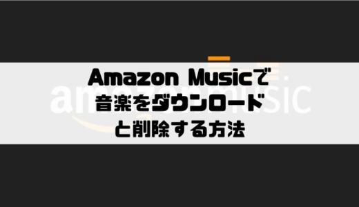 Amazon Musicで音楽のダウンロードと削除する方法
