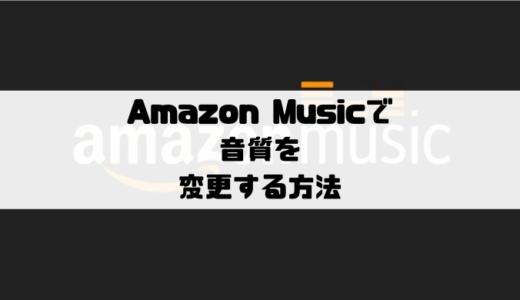 Amazon Musicで音質の変更方法|イコライザの設定はできる?