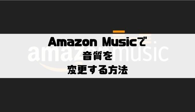 AmazonMusicで音質を変更する方法