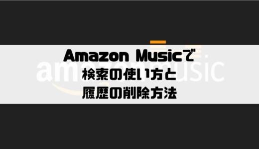 Amazon Musicで検索の使い方と履歴の削除方法