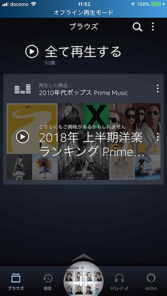 おすすめのオフライン楽曲