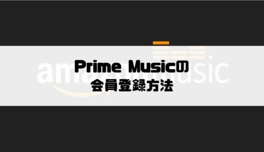 Prime Musicの会員登録方法と30日間無料体験