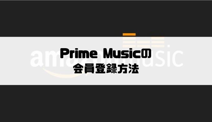 Prime Musicの会員登録方法