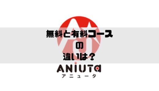 アニソン聴き放題のANiUTa!無料と有料コースの違いは?