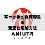 ANiUTaでキャッシュ保存容量の変更と削除方法