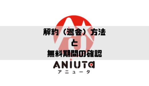 ANiUTaの解約と無料期間がいつまでか確認する方法