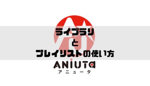 ANiUTa ライブラリやプレイリストの使い方|作成・編集・削除