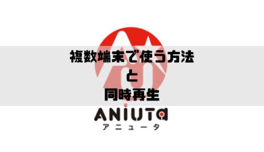 ANiUtaを複数端末で使う方法|同時再生やデータ引き継ぎについて