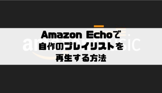 アレクサ)Amazon Echoでプレイリストを再生する方法|認識しない場合は名前を変える