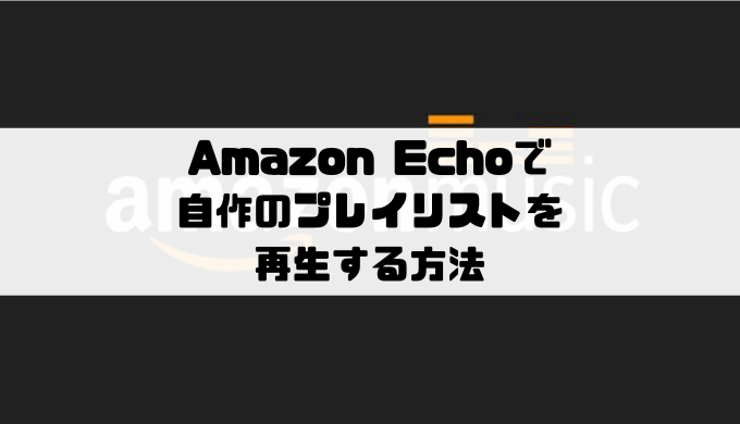 Amazon Echoでプレイリストを再生する方法