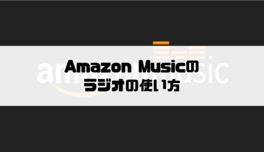 Amazon Musicのラジオの使い方|自分好みの作業用BGMにおすすめ!