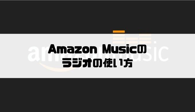 Amazon Musicのラジオの使い方
