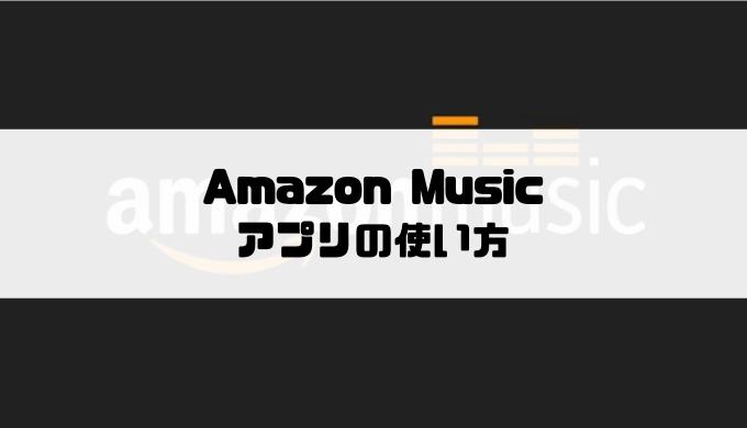 Amazon Musicアプリの使い方