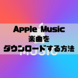 Apple Musicでダウンロードとオフライン再生する方法