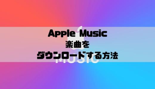Apple Musicで楽曲の手動ダウンロードと自動ダウンロードの方法