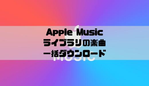 Apple Musicでライブラリの楽曲を一括ダウンロードする方法