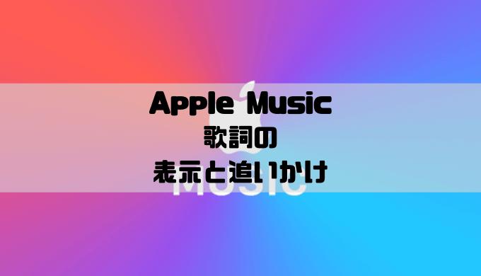 Apple Musicで歌詞を表示する方法と追いかけ機能