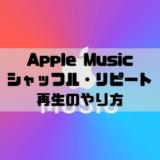 Apple Musicのシャッフル・リピートのやり方