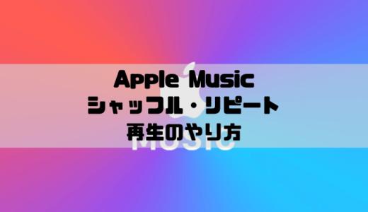 Apple Musicのシャッフル・リピートのやり方|再生中画面の操作