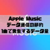 Apple Musicのデータ通信を節約する方法