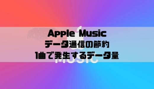 Apple Musicのデータ通信を節約する方法|1曲でどのくらいの通信量が発生する?