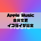 Apple Musicの音質変更とイコライザ設定