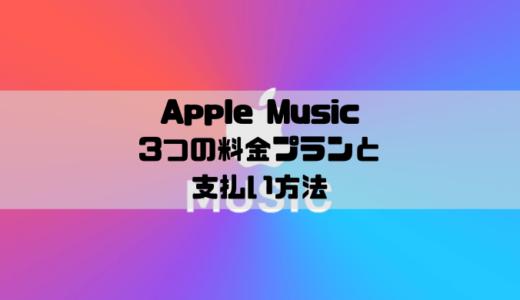 Apple Musicの3つの料金プランと支払い方法