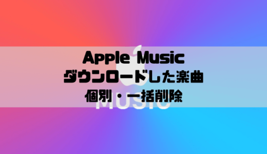 Apple Musicでダウンロードした楽曲を削除する方法|個別・一括