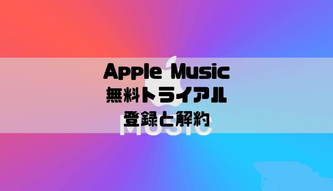 Apple Music 無料トライアルの登録と解約方法