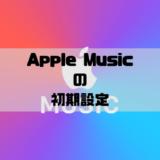 AppleMusicの初期設定
