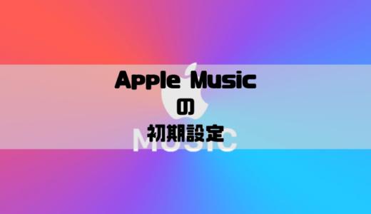 Apple Musicの始め方|For Youとミュージックの初期設定