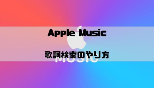 Apple Musicで歌詞検索のやり方|曲名が分からなくても探せる