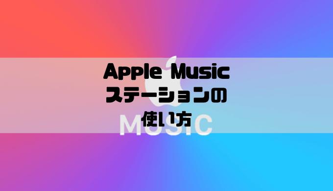 Apple Musicで「ステーション」の使い方|ステーションを作成とRadioステーション