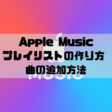 Apple Musicでプレイリストの作り方と複数曲の一括追加