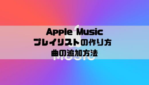 Apple Musicでプレイリストの作り方と複数曲の一括追加方法