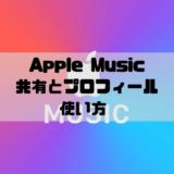 Apple Musicで共有の始め方